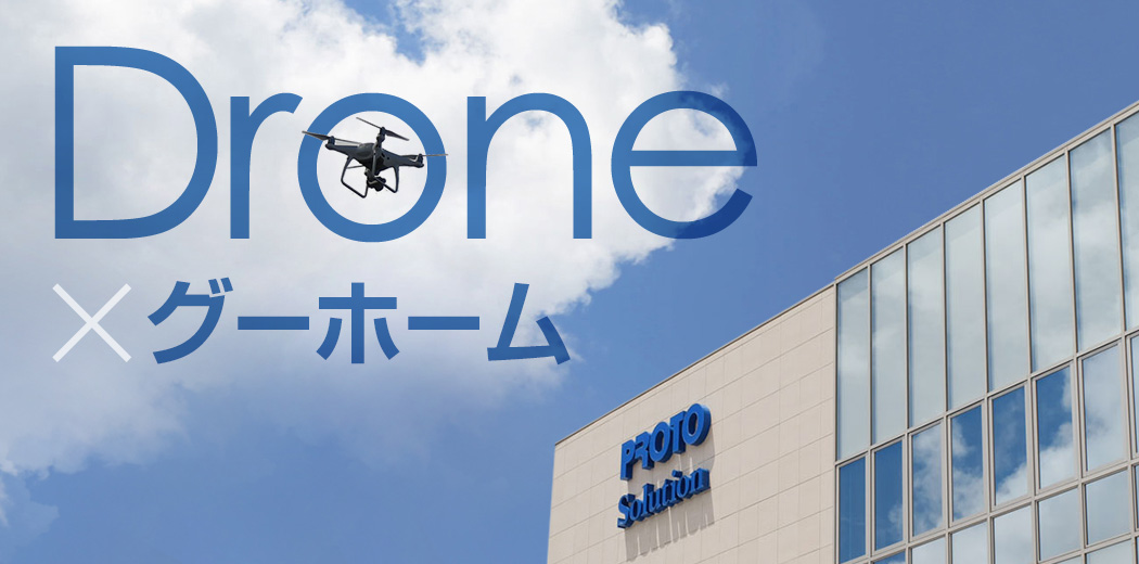 Drone × グーホーム