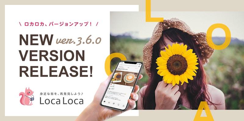 ロカロカアプリ
