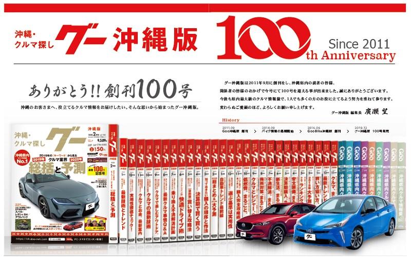 グー沖縄番創刊100号