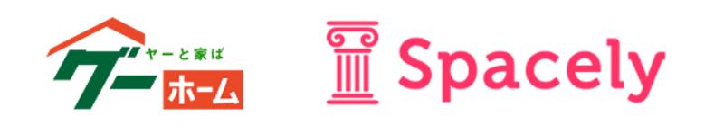 グーホームとスペースリー業務提携