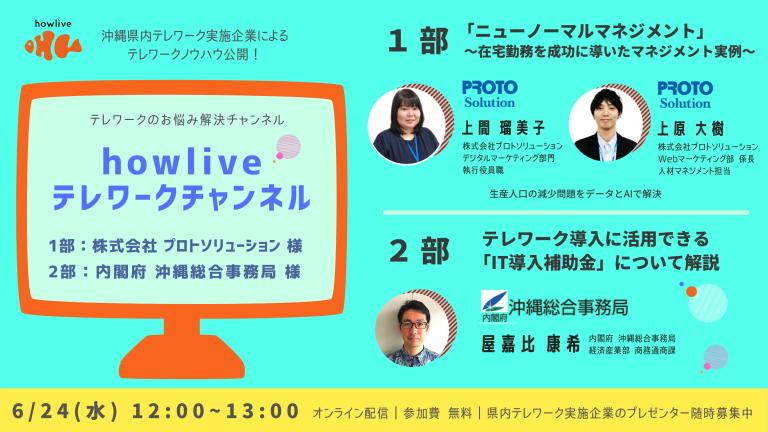 howliveテレワークチャンネル|プロトソリューション