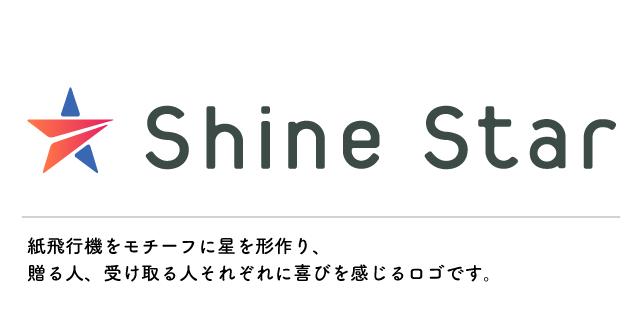 Shine-Starロゴ