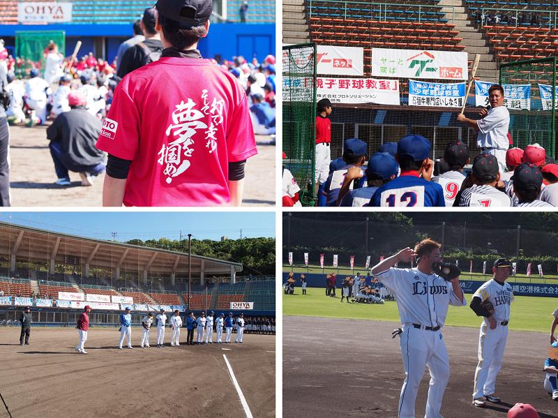 野球教室2019