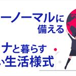 icon_ニューノーマル備える